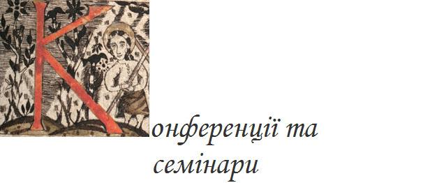 ukrmed-konfsem-k
