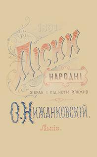 Нижанк_196