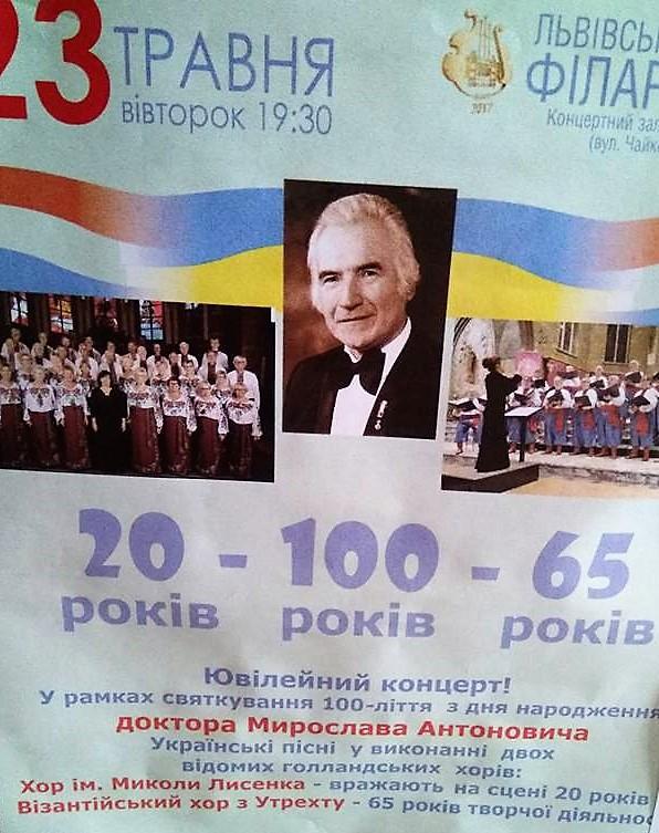 2 100 ліття Мирослава Антоновича