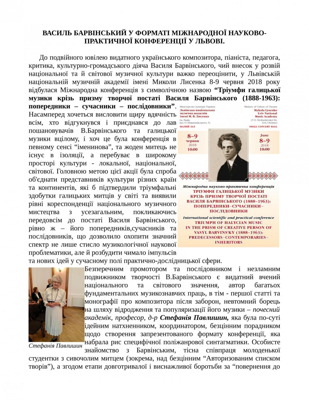 СТАТТЯ ПРО КОНФЕРЕНЦІЮ-01