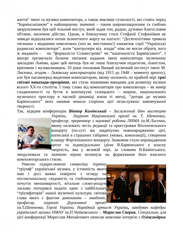 СТАТТЯ ПРО КОНФЕРЕНЦІЮ-02