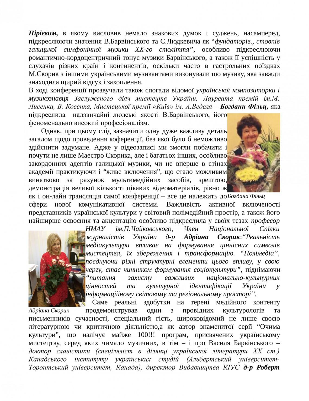 СТАТТЯ ПРО КОНФЕРЕНЦІЮ-03