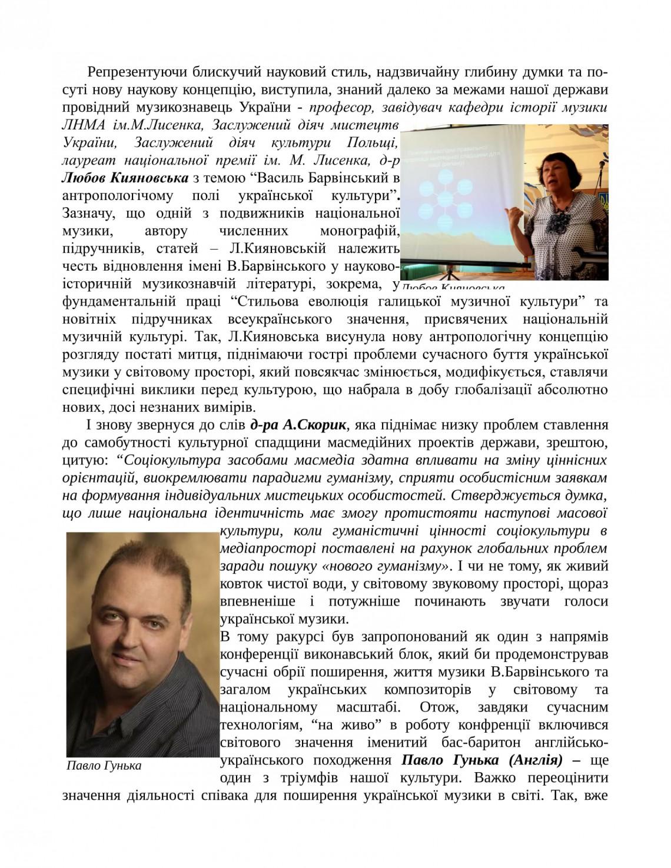 СТАТТЯ ПРО КОНФЕРЕНЦІЮ-05
