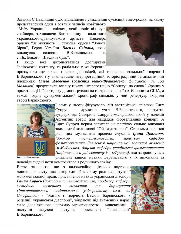 СТАТТЯ ПРО КОНФЕРЕНЦІЮ-07