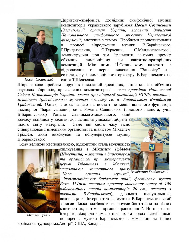 СТАТТЯ ПРО КОНФЕРЕНЦІЮ-08