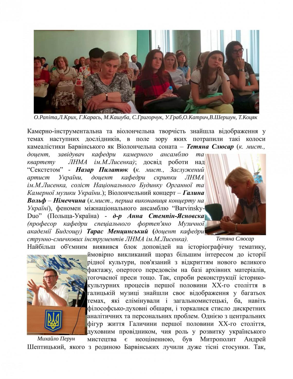 СТАТТЯ ПРО КОНФЕРЕНЦІЮ-12