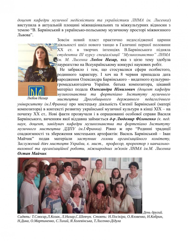 СТАТТЯ ПРО КОНФЕРЕНЦІЮ-14