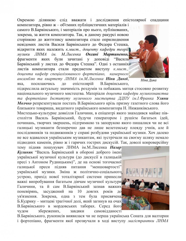 СТАТТЯ ПРО КОНФЕРЕНЦІЮ-15