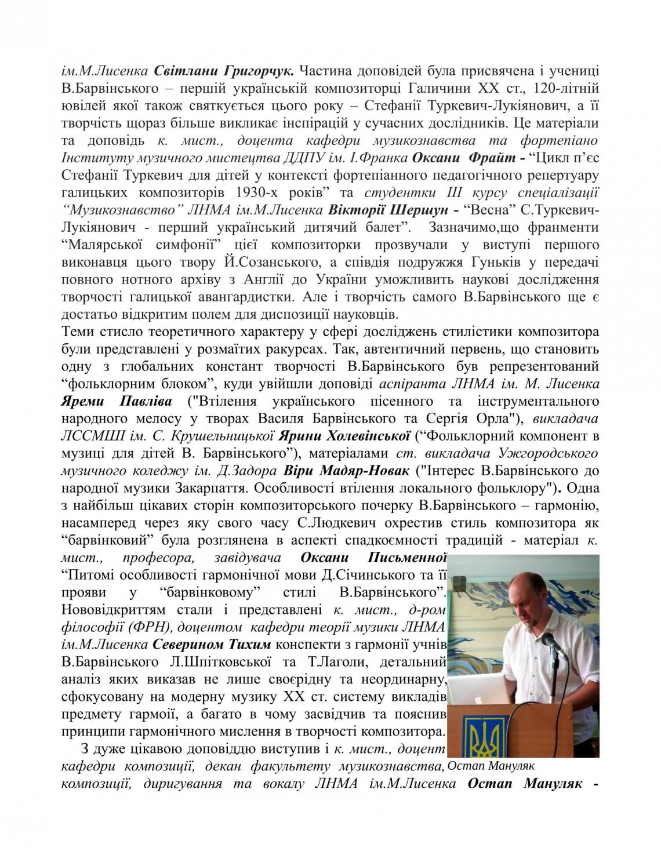 СТАТТЯ ПРО КОНФЕРЕНЦІЮ-16