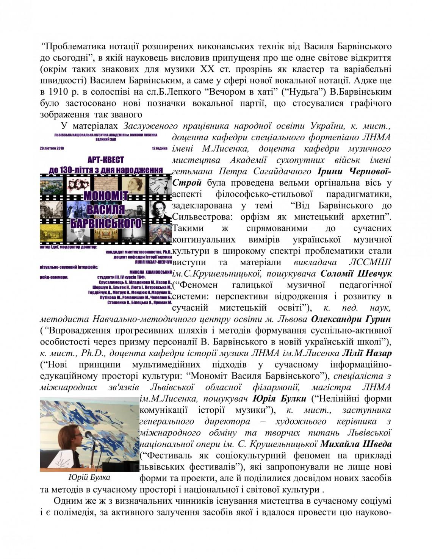 СТАТТЯ ПРО КОНФЕРЕНЦІЮ-17