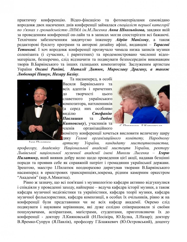 СТАТТЯ ПРО КОНФЕРЕНЦІЮ-18