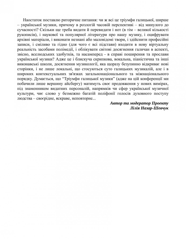 СТАТТЯ ПРО КОНФЕРЕНЦІЮ-20