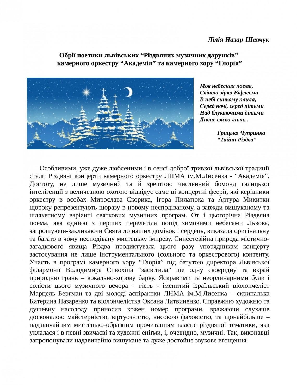 Назар-Шевчук Л. _РІЗДВЯНИЙ ДАРУНОК  2019-01