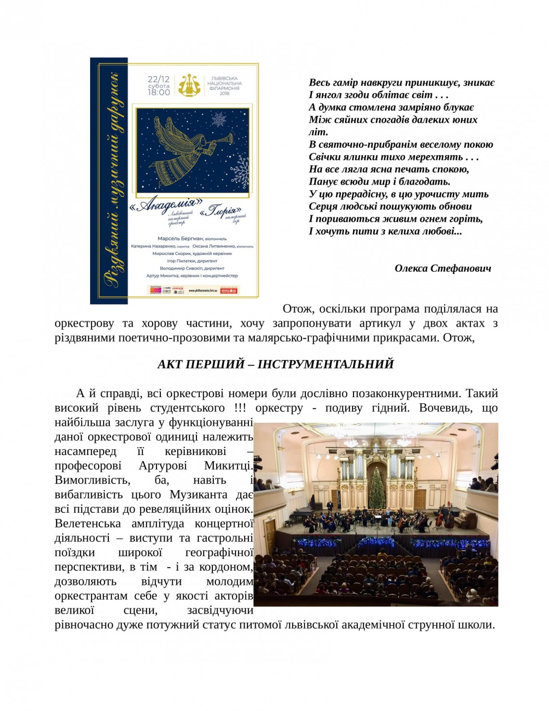 Назар-Шевчук Л. _РІЗДВЯНИЙ ДАРУНОК  2019-02