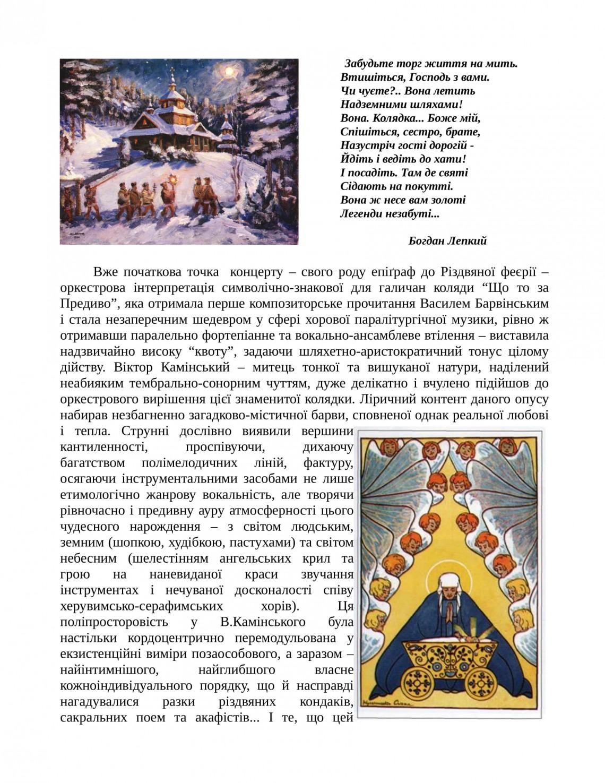 Назар-Шевчук Л. _РІЗДВЯНИЙ ДАРУНОК  2019-04