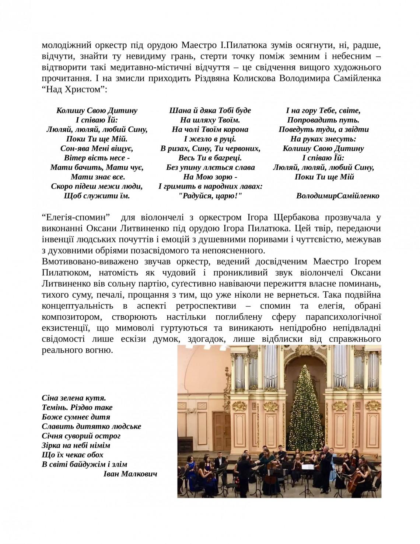 Назар-Шевчук Л. _РІЗДВЯНИЙ ДАРУНОК  2019-05