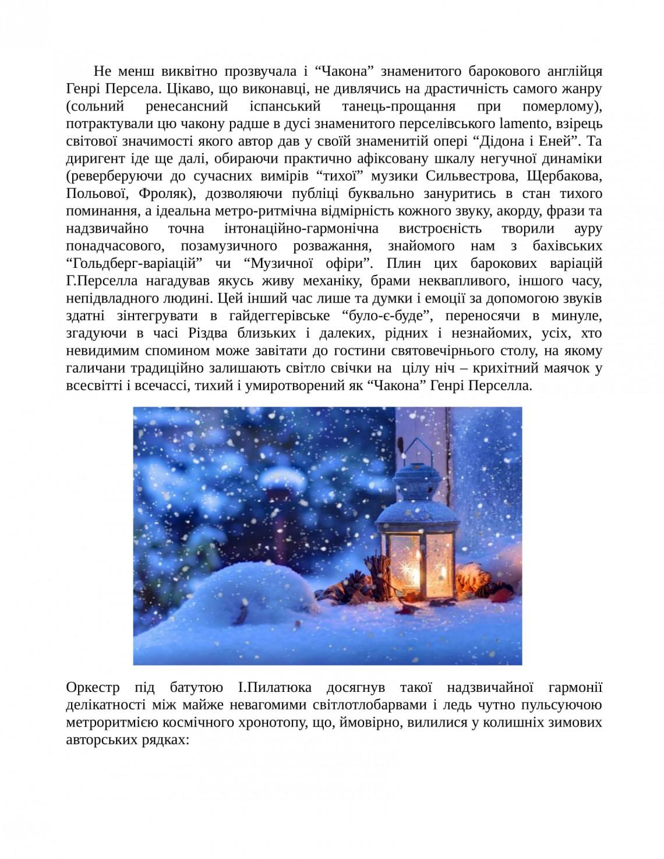 Назар-Шевчук Л. _РІЗДВЯНИЙ ДАРУНОК  2019-06