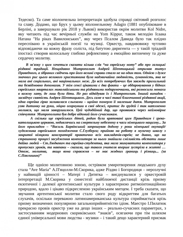 Назар-Шевчук Л. _РІЗДВЯНИЙ ДАРУНОК  2019-09