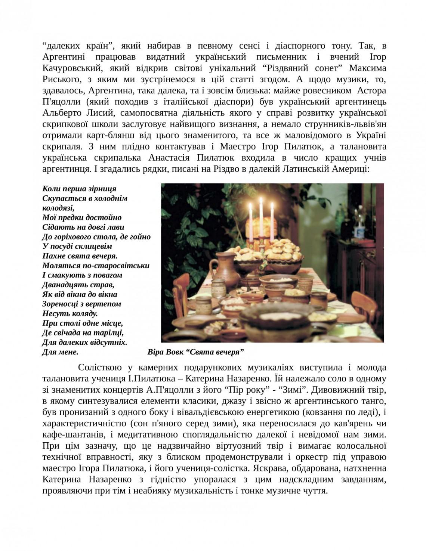 Назар-Шевчук Л. _РІЗДВЯНИЙ ДАРУНОК  2019-10