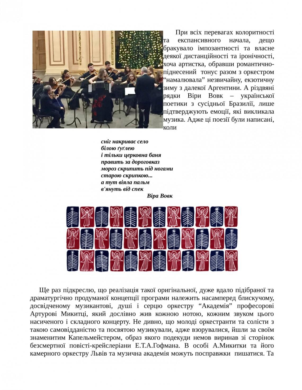 Назар-Шевчук Л. _РІЗДВЯНИЙ ДАРУНОК  2019-11