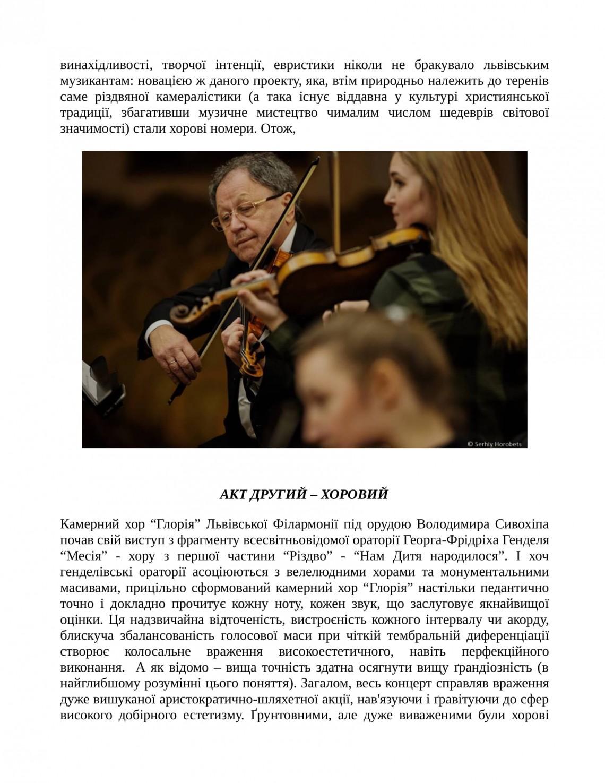 Назар-Шевчук Л. _РІЗДВЯНИЙ ДАРУНОК  2019-12