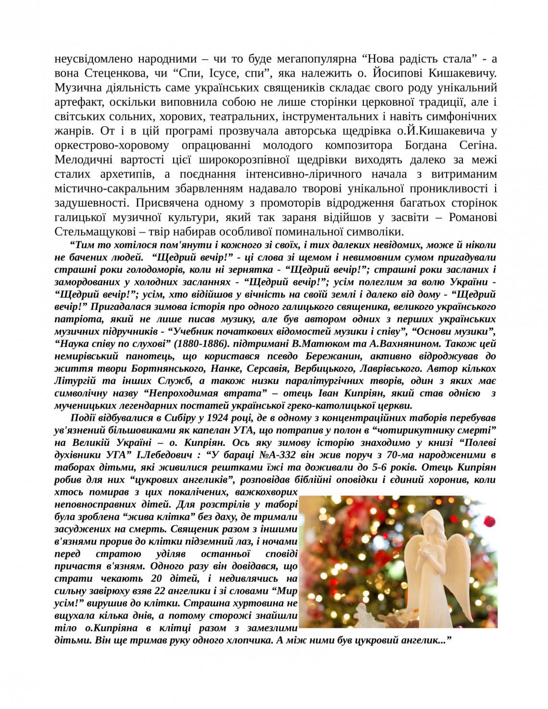 Назар-Шевчук Л. _РІЗДВЯНИЙ ДАРУНОК  2019-15