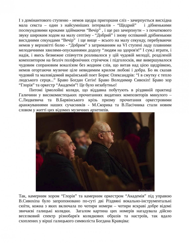 Назар-Шевчук Л. _РІЗДВЯНИЙ ДАРУНОК  2019-16