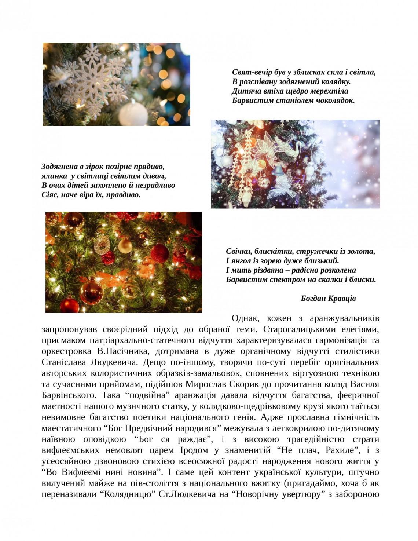 Назар-Шевчук Л. _РІЗДВЯНИЙ ДАРУНОК  2019-17