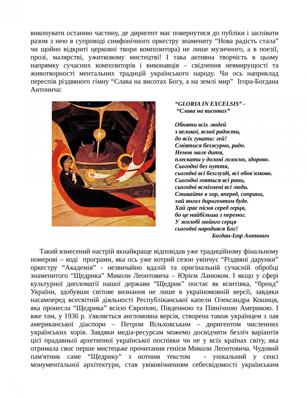 Назар-Шевчук Л. _РІЗДВЯНИЙ ДАРУНОК  2019-18