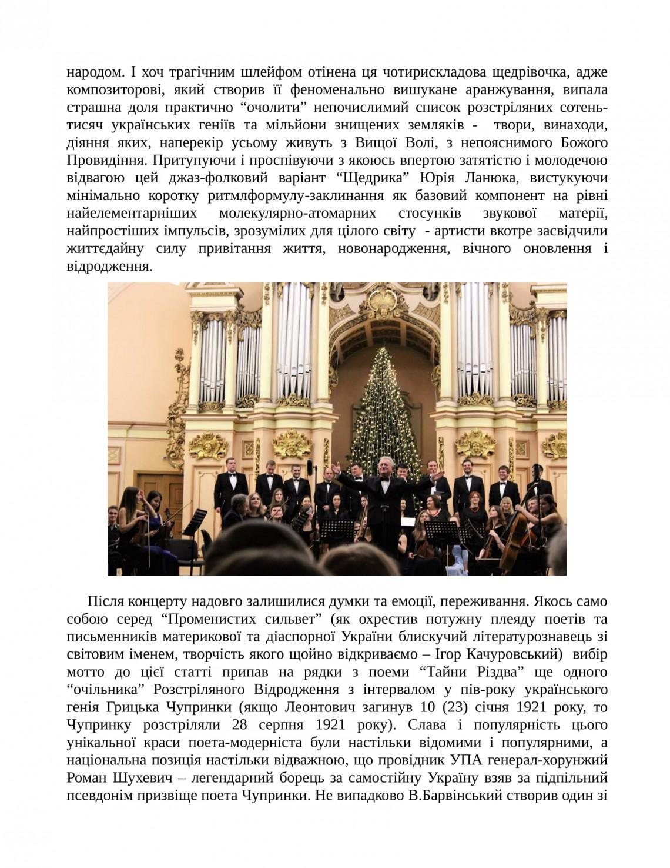 Назар-Шевчук Л. _РІЗДВЯНИЙ ДАРУНОК  2019-19
