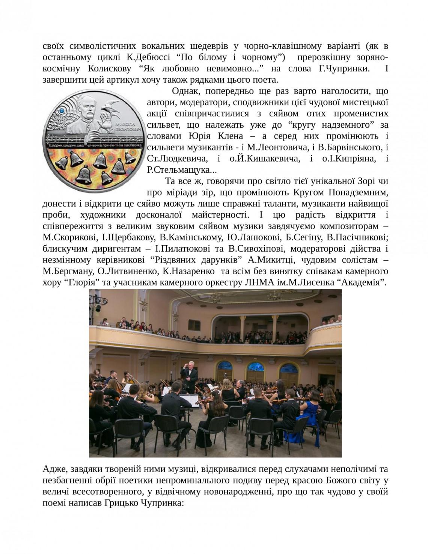 Назар-Шевчук Л. _РІЗДВЯНИЙ ДАРУНОК  2019-20